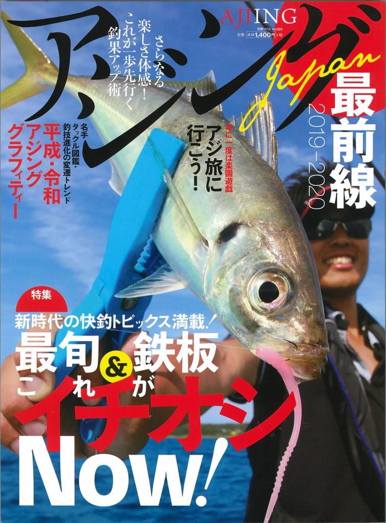 アジングJAPAN最前線_2019-2020 vol.504