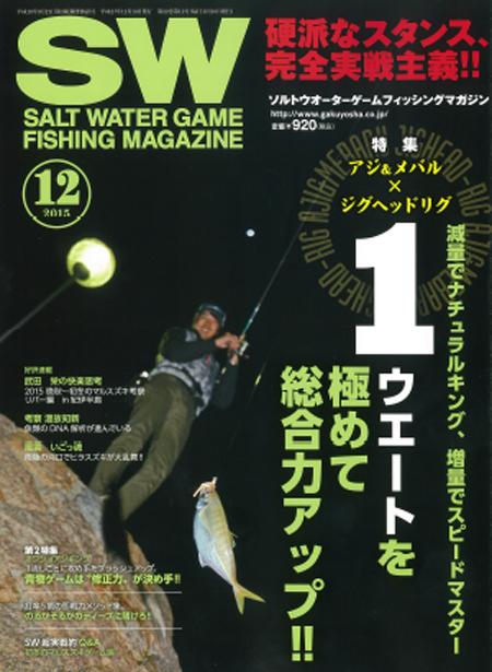 ソルトウォーターゲームフィッシングマガジン 2015年 12 月号