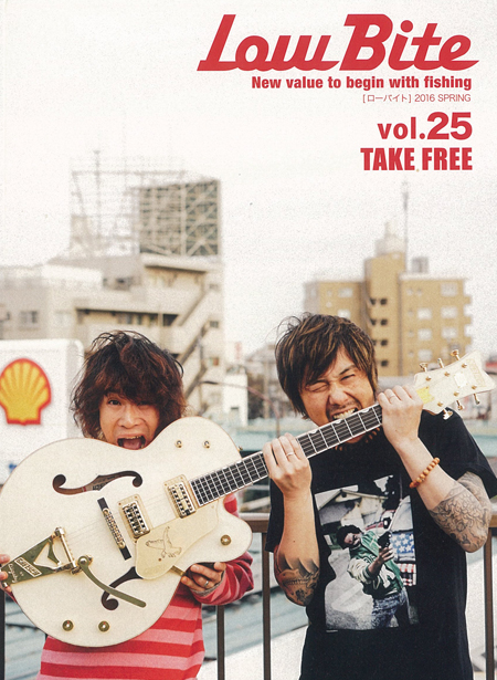 Low Bite vol.25