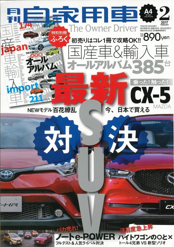 月刊自家用車 2017年2月号